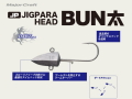 メジャークラフト ジグパラ ヘッド ブン太 ダートタイプ JPBU/DART