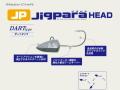 メジャークラフト ジグパラ ヘッド ダートタイプ JPHD/DART
