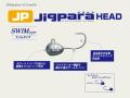 メジャークラフト ジグパラ ヘッド スイムタイプ JPHD/SWIM