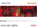 メジャークラフト ベンケイ (スピニングロッド/4ピースパックロッド) 【セミハードケース付き】