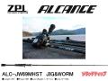 ZPI アルカンセ ベイトロッド ジグ&ワームモデル ALC-JW69MHST (ソリッドティップモデル)