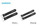 シマノ マジロックリング(尻手環) BE-051C