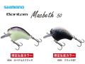 シマノ/バンタム マクベス50 ZQ-105Q 限定カラー