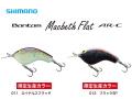 シマノ/バンタム マクベス フラット AR-C ZQ-C57S 限定カラー