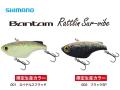 シマノ/バンタム ラトリンサバイブ ZV-107P 限定カラー