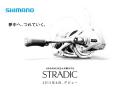 シマノ 15 ストラディック