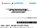 ジャッカル×シマノ ポイズン グロリアス 166L+-BFS BFS66 COVER TRAP