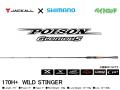 ジャッカル×シマノ ポイズン グロリアス 170H+ WILD STINGER (38094)