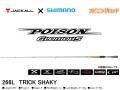 ジャッカル×シマノ ポイズン グロリアス 266L TRICK SHAKY (38800)