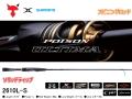 ジャッカル×シマノ ポイズン アルティマ 2610L-S (ソリッドモデル)