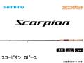 シマノ スコーピオン 5ピース(スピニングロッド)