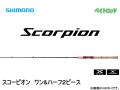 シマノ スコーピオン ワン&ハーフ2ピース(ベイトロッド)