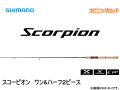 シマノ スコーピオン ワン&ハーフ2ピース(スピニングロッド)
