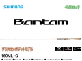 シマノ バンタム 160ML-G (グラスコンポジットモデル) (38097)