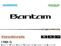 シマノ バンタム 170M-G (グラスコンポジットモデル)