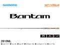 シマノ バンタム 2610ML