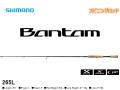 シマノ バンタム 265L