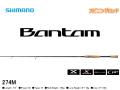 シマノ バンタム 274M