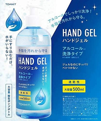 アルコール洗浄タイプ ハンドジェル 速乾性 水がいらない 500ml 大容量 東亜産業 TOAMIT