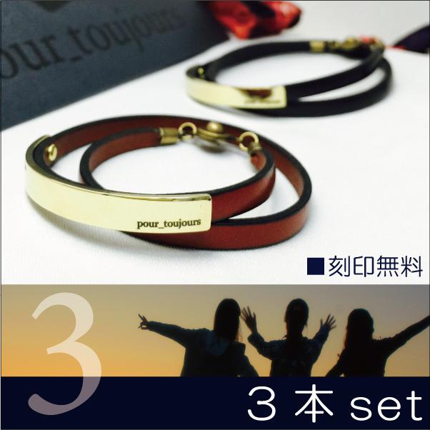 3本セット ブレスレット バングル 送料無料 刻印無料 イタリアンレザー 真鍮 loop ブレスレット