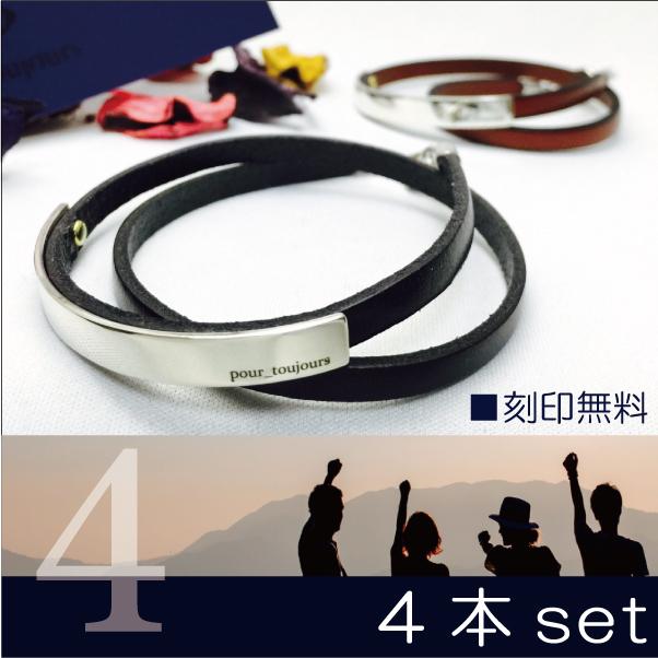 4本セット ブレスレット 送料無料 刻印無料 silver950 イタリアンレザー loop silver950