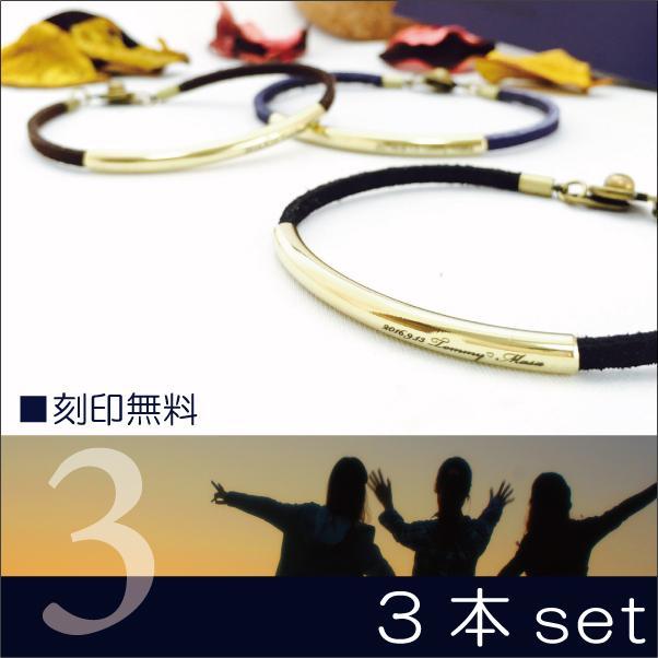 3本セット ブレスレット 刻印無料 スウェードレザー 真鍮 (Brass x レザー ブレスレット)