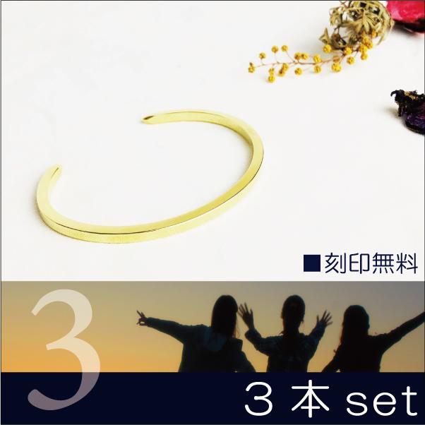 3本セット バングル 送料無料  刻印無料 真鍮 brass mf bangle  (ブラス mfバングル)