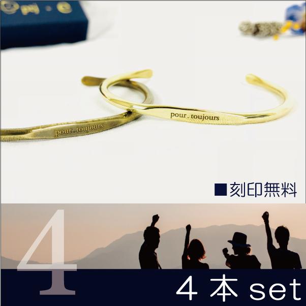 4本セット バングル ブレスレット  送料無料 刻印無料 真鍮 Leaf(リーフ)