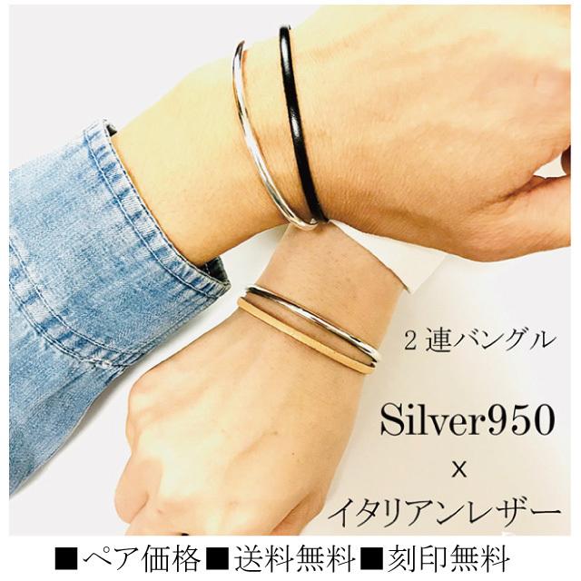 ペア 2連バングル silver950 x イタリアンレザー