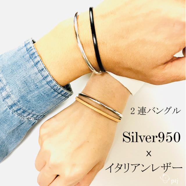 ペアバングル 2連バングル silver950 x イタリアンレザー 刻印無料   ペア価格 [メール便可]