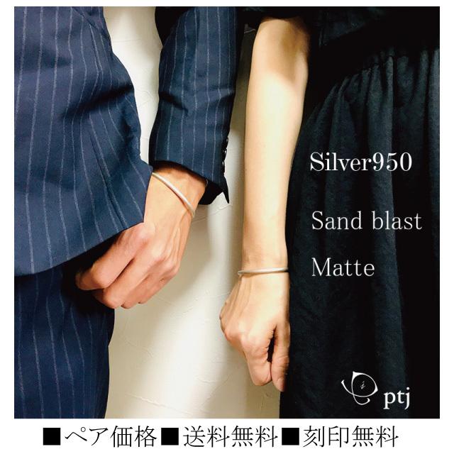ペア silver950サンドブラストバングル