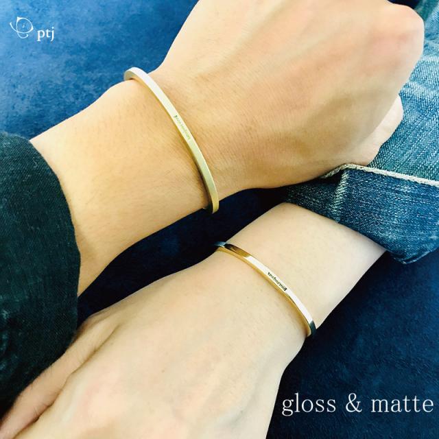 ペアバングル gloss & matteバングル 真鍮  刻印無料 ペア価格 [メール便可]