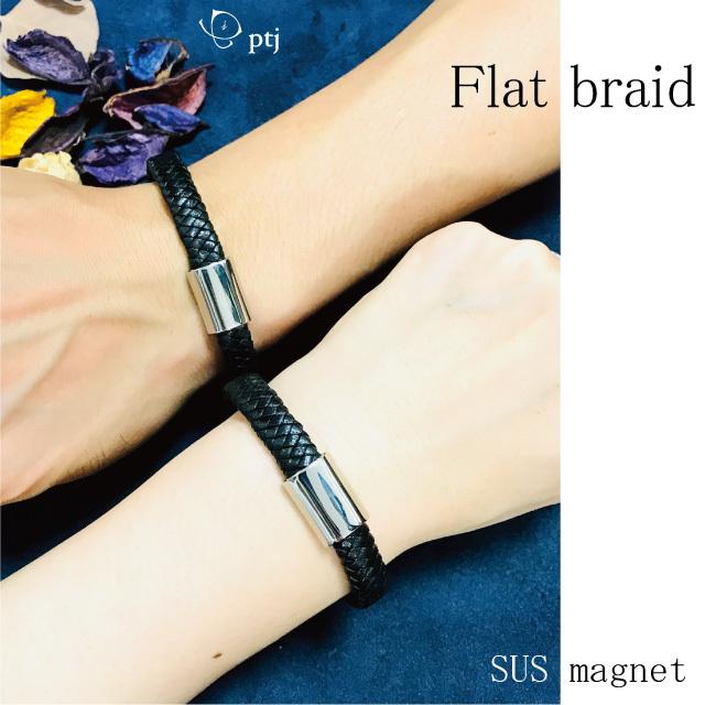 ペアブレスレット Flat braid  ステンレスマグネット