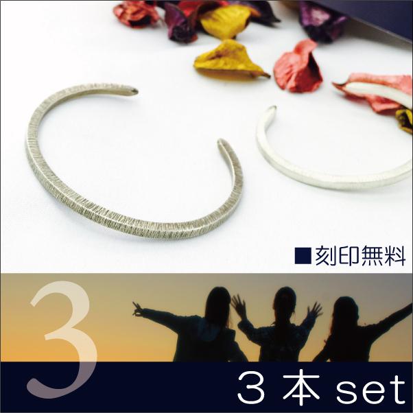 3本セット バングル 送料無料 刻印無料 silver950  Shadow Stripe silver950 (シャドーストライプバングルsilver950)