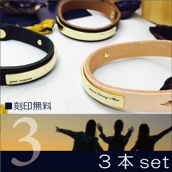3本セット ブレスレット バングル 送料無料  刻印無料 本革  真鍮 side top レザーバングル
