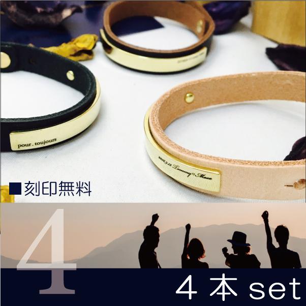 4本セット ブレスレット バングル 送料無料  刻印無料 本革  真鍮 side top レザーバングル