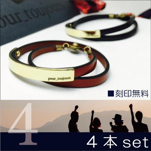 4本セット ブレスレット バングル 送料無料 刻印無料 イタリアンレザー 真鍮 loop ブレスレット