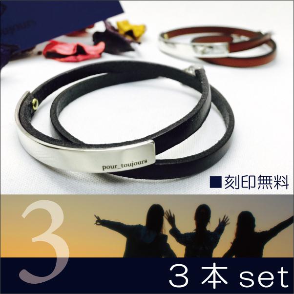 3本セット ブレスレット 送料無料 刻印無料 silver950 イタリアンレザー loop silver950