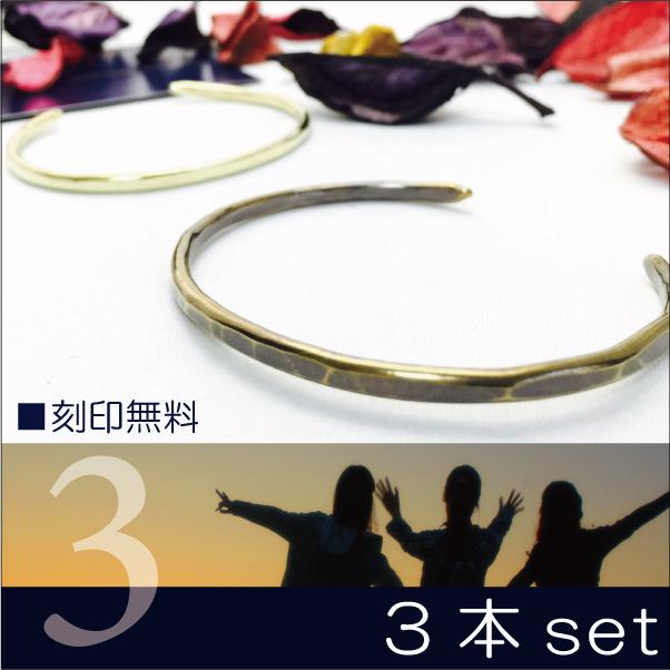 3本セット バングル 刻印無料 真鍮 warp (ワープ)
