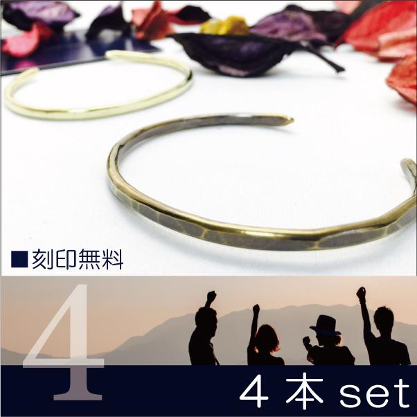 4本セット バングル 送料無料 刻印無料 真鍮 warp (ワープ)