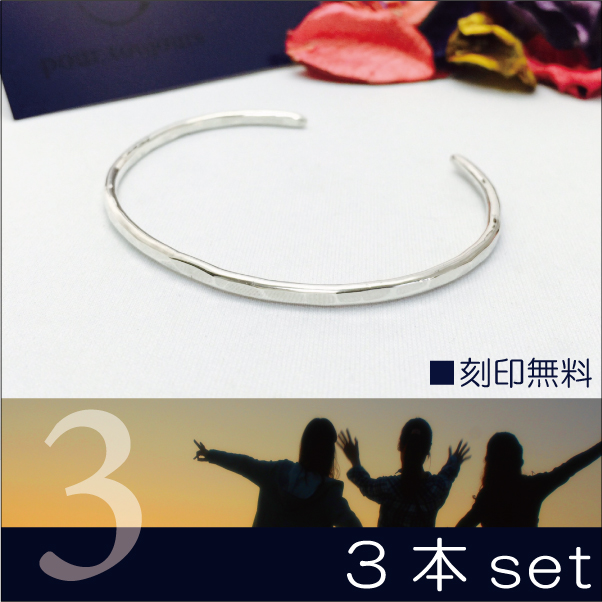 3本セット バングル silver950 送料無料 刻印無料 warp silver950