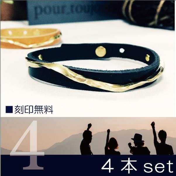 4本セット ブレスレット 送料無料 刻印無料 真鍮 Englishブライドルレザー バングル brass