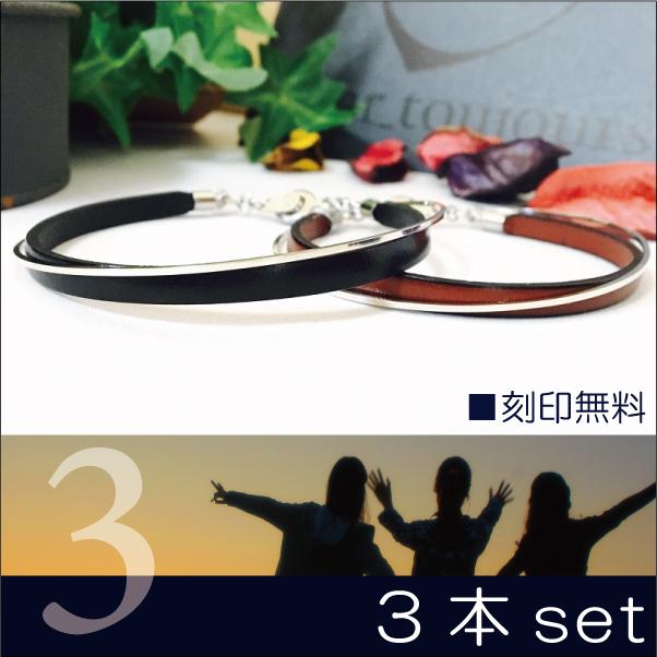 3本セット ブレスレット silver950 送料無料 刻印無料  イタリアンレザー x silver950ブレスレット