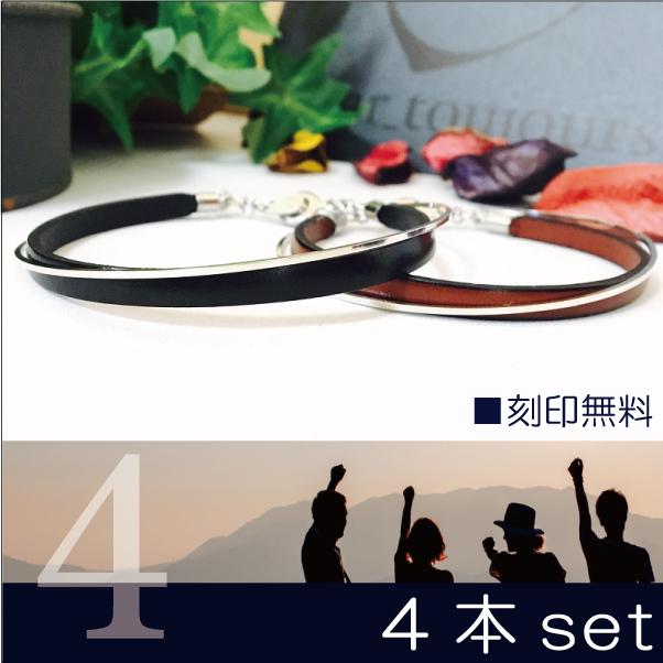 4本セット ブレスレット silver950 送料無料 刻印無料  イタリアンレザー x silver950ブレスレット