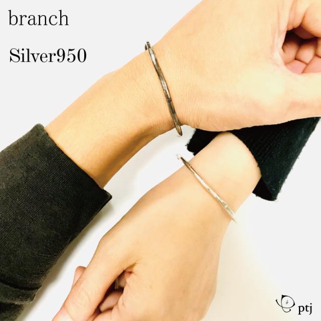ペアバングル silver950 branch バングル   刻印無料 ペア価格 [メール便可]