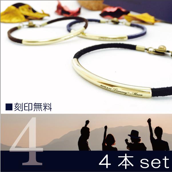 4本セット ブレスレット 送料無料 刻印無料 スウェードレザー 真鍮 (Brass x レザー ブレスレット)