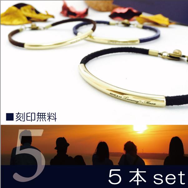 5本セット ブレスレット 送料無料 刻印無料 スウェードレザー 真鍮 (Brass x レザー ブレスレット)