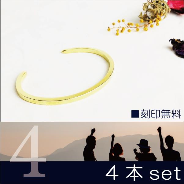 4本セット バングル 送料無料  刻印無料 真鍮 brass mf bangle  (ブラス mfバングル)