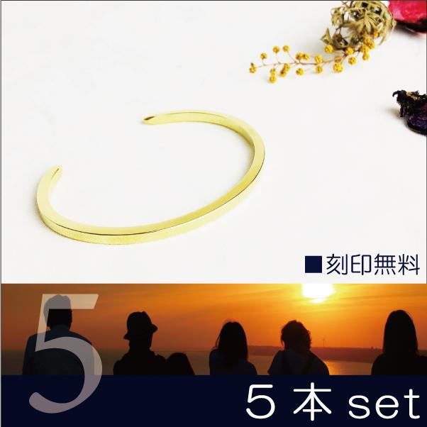 5本セット バングル 送料無料  刻印無料 真鍮 brass mf bangle  (ブラス mfバングル)