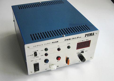 PRH-705-Pro